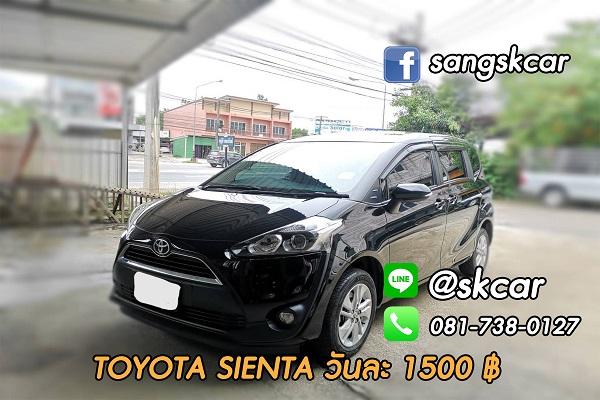 Toyota Sienta รถเช่าหาดใหญ่ 1500฿