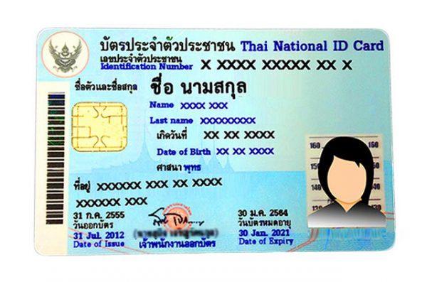 ส่งรูปบัตรประชาชน